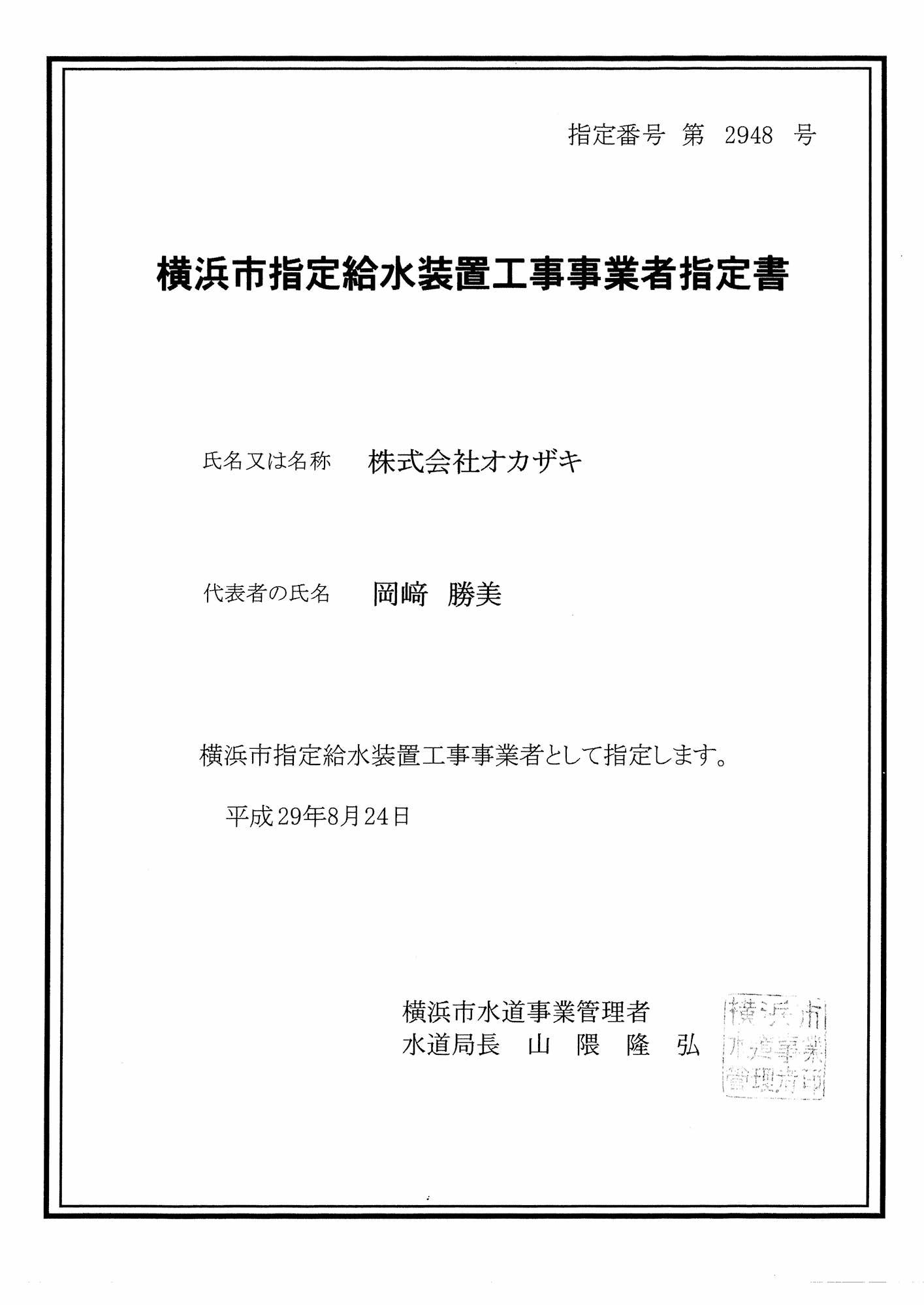 横浜市指定給水装置工事事業者
